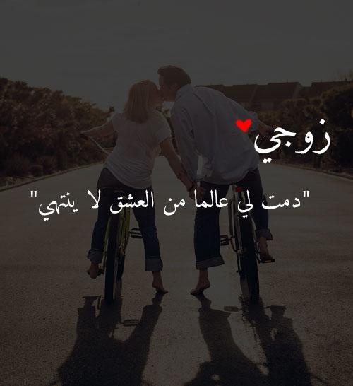 صور حب وشوق وغرام للزوج