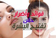 Photo of فوائد وأضرار حقن تفتيح البشرة