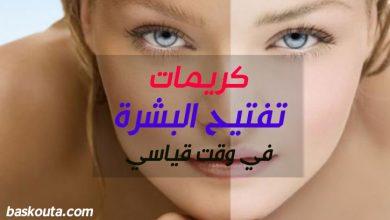 Photo of كريمات تفتيح البشرة في وقت قياسي