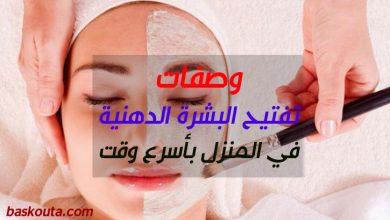 Photo of وصفات تفتيح البشرة الدهنية في المنزل