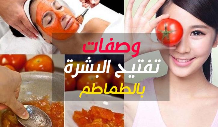 وصفات تفتيح البشرة بالطماطم بسهولة في المنزل