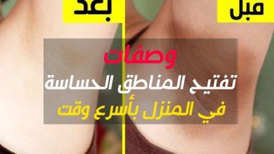 Photo of وصفات تفتيح المناطق الحساسة في المنزل بأسرع وقت