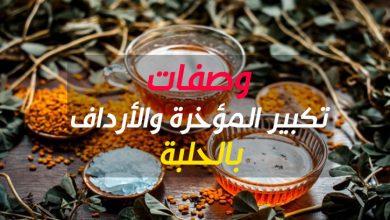Photo of وصفات تكبير المؤخرة والأرداف بالحلبة
