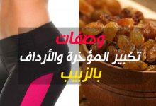 Photo of وصفات تكبير المؤخرة والأرداف بالزبيب