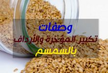 Photo of وصفات تكبير المؤخرة والأرداف بالسمسم في وقت قياسي
