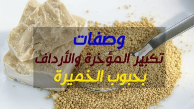 Photo of وصفات تكبير المؤخرة والأرداف بحبوب الخميرة