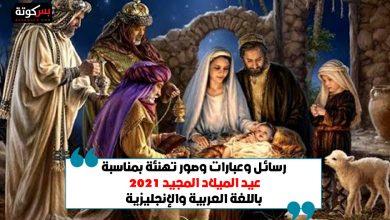Photo of أجمل رسائل وعبارات وصور تهنئة بمناسبة عيد الميلاد المجيد 2021 باللغة العربية والإنجليزية