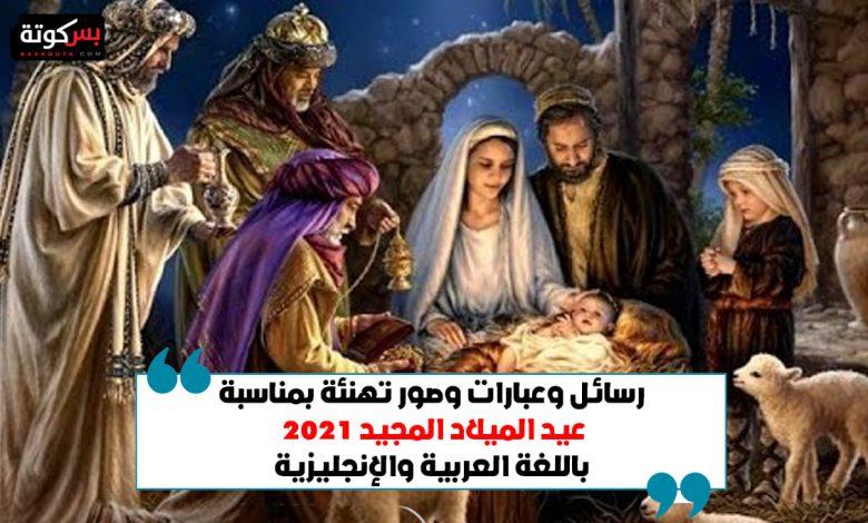 أجمل رسائل وعبارات وصور تهنئة بمناسبة عيد الميلاد المجيد 2021 باللغة العربية والإنجليزية