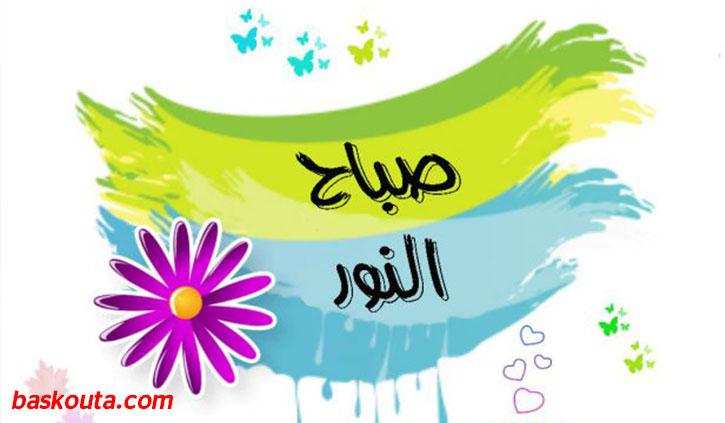 أجمل رسائل وعبارات وصور صباح الخير للأهل والأقارب والأصدقاء