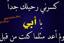 Photo of أجمل رسائل وعبارات وصور عن الأب الراحل