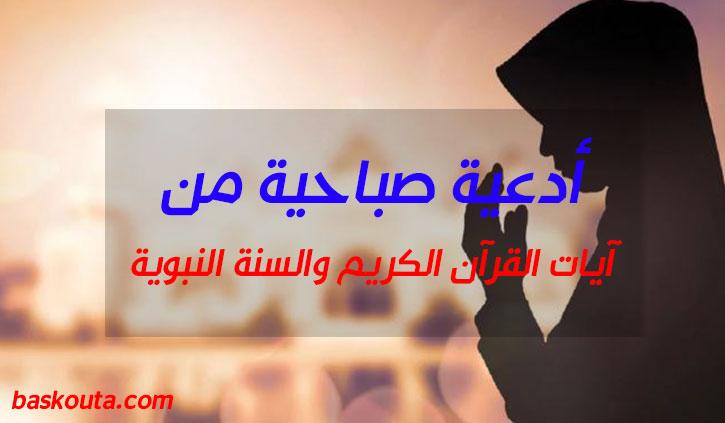 أدعية صباحية من آيات القرآن الكريم والسنة النبوية