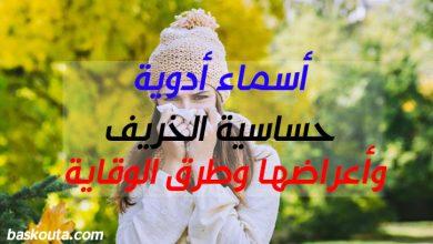 Photo of أسماء أدوية حساسية الخريف وأعراضها وطرق الوقاية