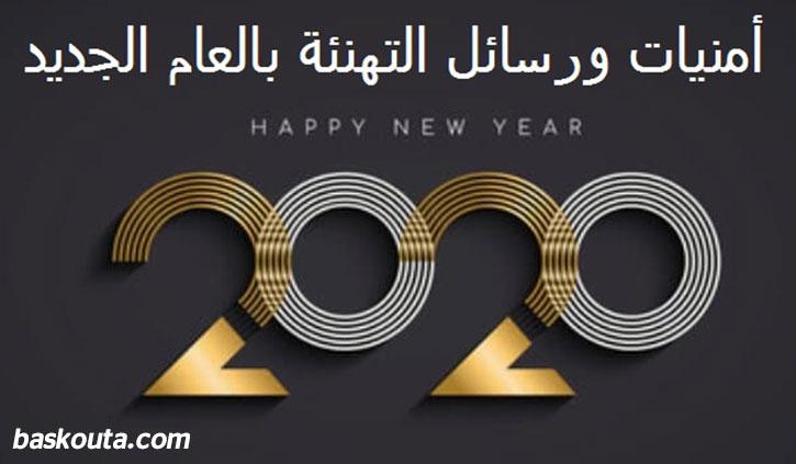 أمنيات العام الجديد 2020 مليئة بالبهجة والسرور