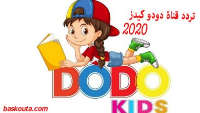 Photo of تردد قناة دودو كيدز Dodo Kids الجديد 2020 علي نايل سات