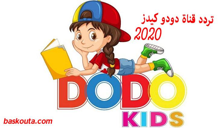 تردد قناة دودو كيدز Dodo Kids الجديد 2020 علي نايل سات