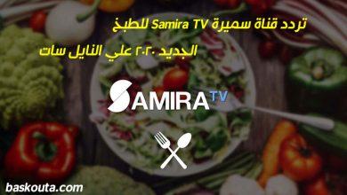 Photo of تردد قناة سميرة Samira TV للطبخ الجديد 2020 علي النايل سات