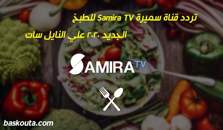 تردد قناة سميرة Samira TV للطبخ الجديد 2020 علي النايل سات