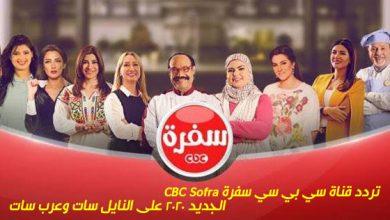 Photo of تردد قناة سي بي سي سفرة CBC Sofra الجديد 2020 على النايل سات وعرب سات