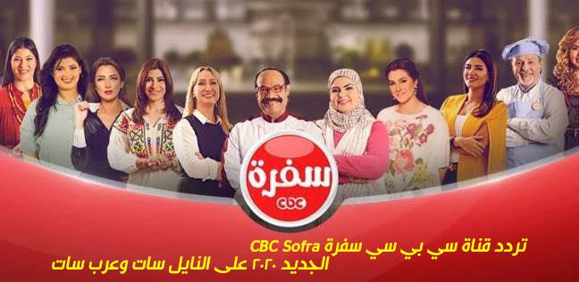 تردد قناة سي بي سي سفرة CBC Sofra الجديد 2020 على النايل سات وعرب سات