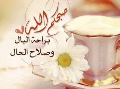 صباح الجمال للأهل والأقارب والأصدقاء
