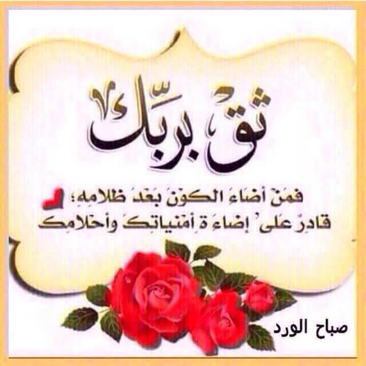 صباح الياسمين للأهل والأقارب والأصدقاء