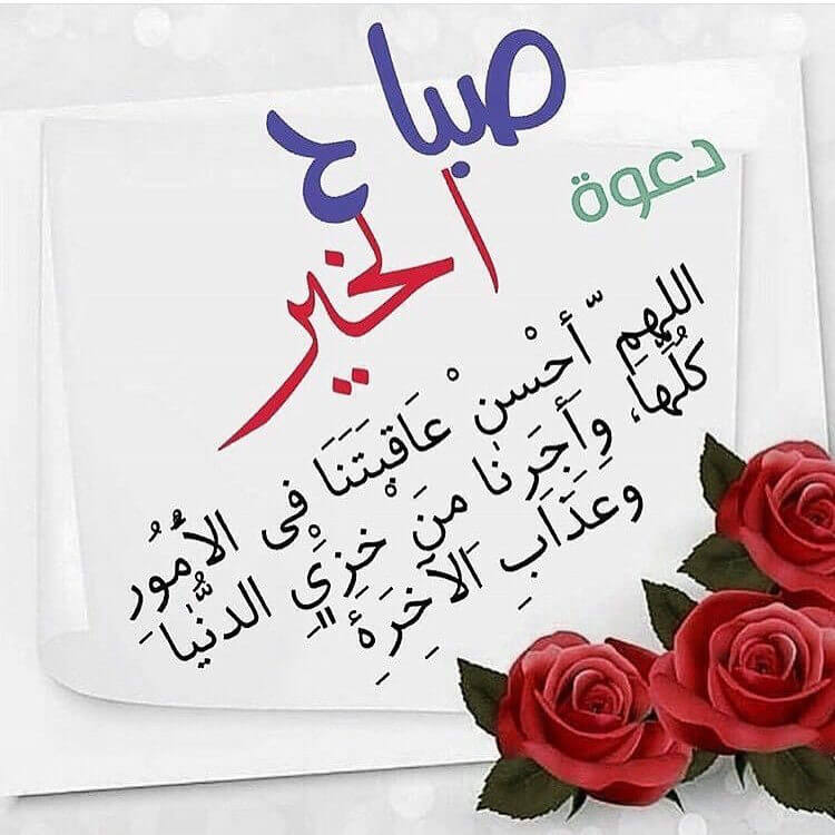 صباح الورد للأهل والأقارب