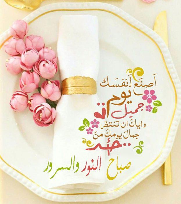 الصباح الجميل للأهل والأقارب والأصدقاء