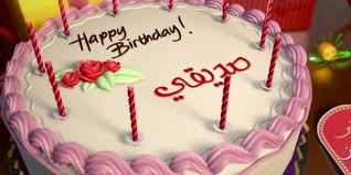 عبارات تهنئة للأهل والأصدقاء بمناسبة عيد ميلادهم