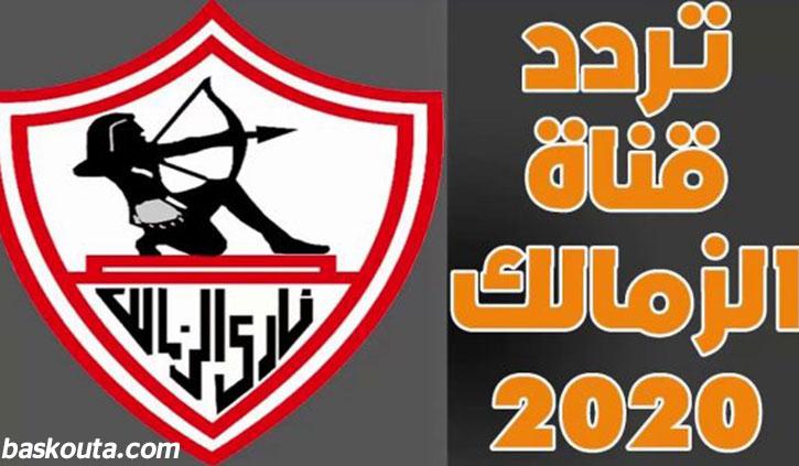 لكل البنات الزمالكاوية.. تردد قناة الزمالك الجديدة Zamalek TV على النايل سات