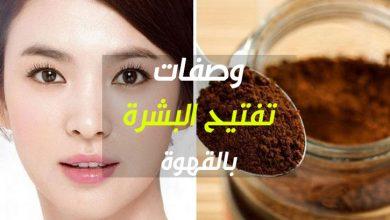 Photo of وصفات تفتيح البشرة بالقهوة في المنزل بأسرع وقت