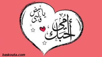 Photo of أجمل رسائل وعبارات وصور تهنئة بمناسبة عيد الأم 2020 باللغة العربية والإنجليزية