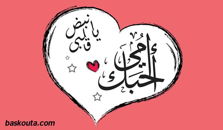 أجمل رسائل وعبارات وصور تهنئة بمناسبة عيد الأم 2021 باللغة العربية والإنجليزية