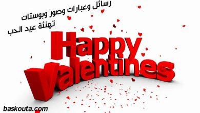 Photo of أجمل وأرق رسائل وعبارات وصور وبوستات تهنئة عيد الحب 2020 الفلانتين