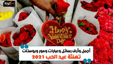 Photo of أجمل وأرق رسائل وعبارات وصور وبوستات تهنئة عيد الحب 2021 الفلانتين