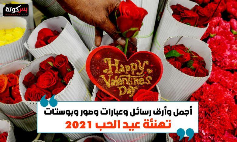 أجمل وأرق رسائل وعبارات وصور وبوستات تهنئة عيد الحب 2021 الفلانتين