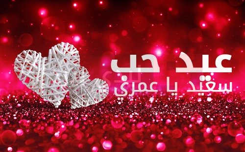 تهنئة عيد الحب