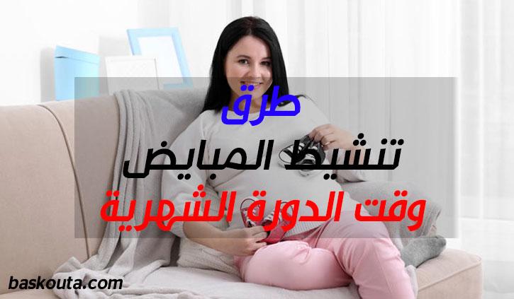 طرق رائعة تساعد على تنشيط المبايض وقت الدورة الشهرية لضمان حدوث الحمل