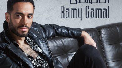 Photo of كلمات أغاني ألبوم رامي جمال 2020 أنا لوحدي كاملة
