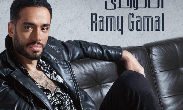 كلمات أغاني ألبوم رامي جمال 2020 أنا لوحدي كاملة
