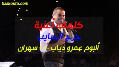 Photo of كلمات أغنية جرح الحبايب من ألبوم عمرو دياب 2020 سهران