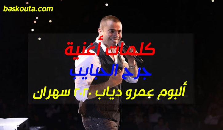 كلمات أغنية جرح الحبايب من ألبوم عمرو دياب 2020 سهران