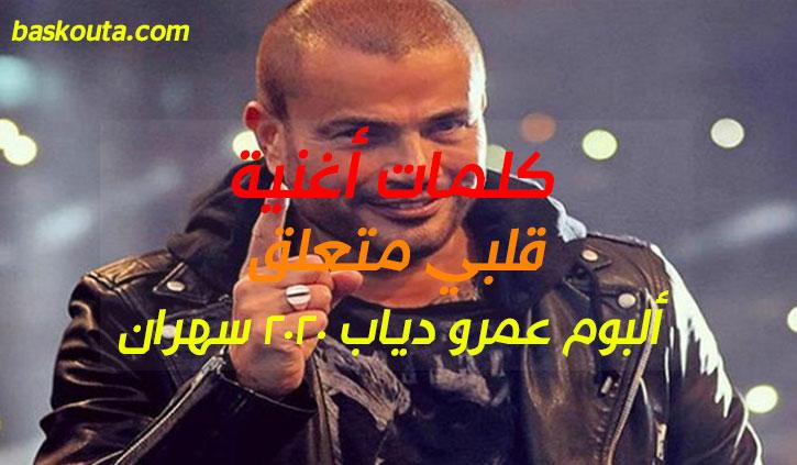 كلمات أغنية قلبي متعلق من ألبوم عمرو دياب 2020 سهران