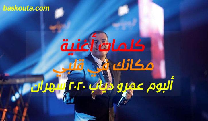 كلمات أغنية مكانك في قلبي من ألبوم عمرو دياب 2020 سهران