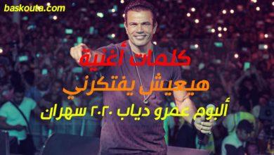Photo of كلمات أغنية هيعيش يفتكرني من ألبوم عمرو دياب 2020 سهران