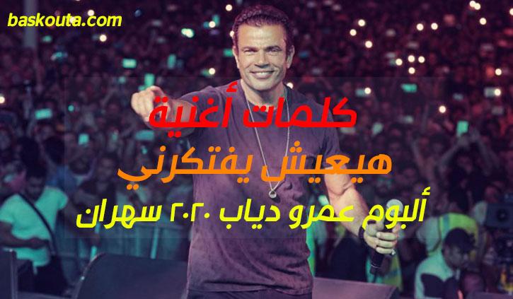 كلمات أغنية هيعيش يفتكرني من ألبوم عمرو دياب 2020 سهران