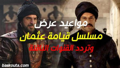 Photo of مواعيد عرض مسلسل قيامة عثمان 17 وتردد القنوات العربية الناقلة للحلقة