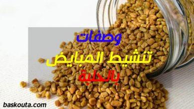 Photo of وصفات تنشيط المبايض بالحلبة