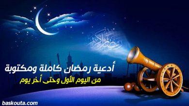Photo of أدعية رمضان 2020 كاملة مكتوبة من اليوم الأول وحتى أخر يوم