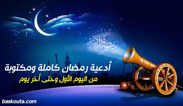 أدعية رمضان 2020 كاملة مكتوبة من اليوم الأول وحتى أخر يوم