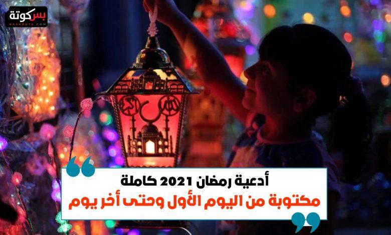 أدعية رمضان 2021 كاملة مكتوبة من اليوم الأول وحتى أخر يوم